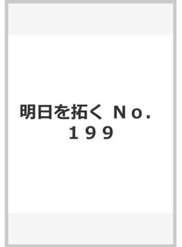 明日を拓く No.199