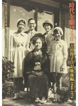 時代を駆ける 吉田得子日記 2 戦後編1946−1974