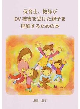 保育士、教師がDV被害を受けた親子を理解するための本