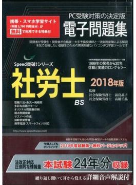 社労士電子問題集 2018 CD Speed突破!