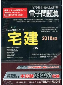 宅建電子問題集 2018 CD Speed突破!