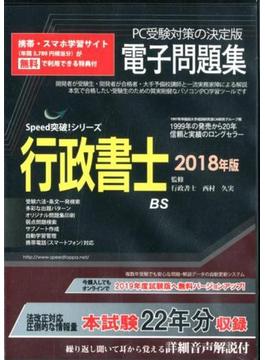 行政書士電子問題集 2018 CD Speed突破!