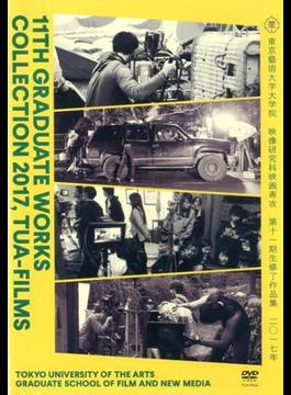東京藝術大学大学院映像研究科映画専攻第十一期生修了作品集2017 DVD