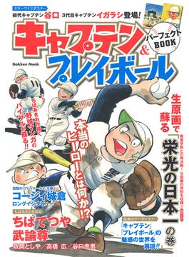 キャプテン&プレイボールパーフェクトBOOK OFFICIAL GUIDE ちばあきおが描く野球マンガのバイブル!!(学研MOOK)