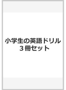 小学生の英語ドリル 3冊セット