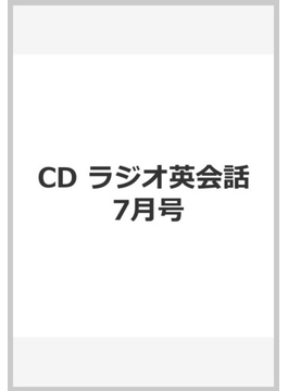 CD ラジオ英会話 7月号