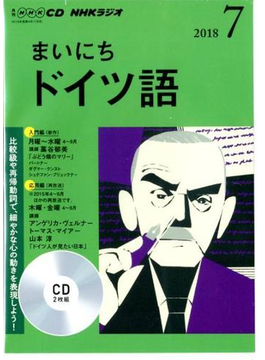 CD ラジオまいにちドイツ語 7月号