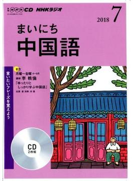 CD ラジオまいにち中国語 7月号