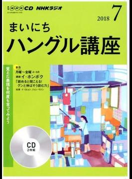 CD ラジオまいにちハングル講座 7月号