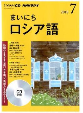 CD ラジオまいにちロシア語 7月号