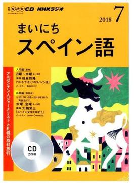 CD ラジオまいにちスペイン語 7月号