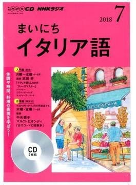 CD ラジオまいにちイタリア語 7月号