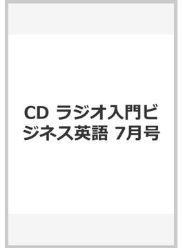 CD ラジオ入門ビジネス英語 7月号