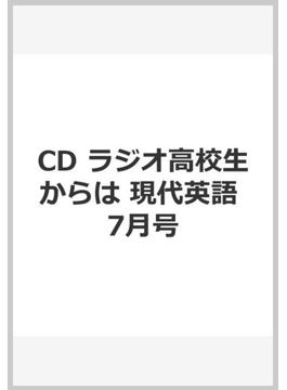 CD ラジオ高校生からは 現代英語 7月号