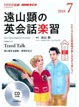 CD 遠山顕の英会話楽習 7月号