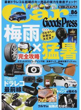 Car Goods Press VOL.86