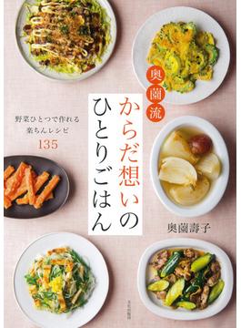 奥薗流からだ想いのひとりごはん 野菜ひとつで作れる楽ちんレシピ135