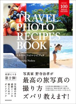 トラベル・フォトレシピブック 空気感のある旅の感動シーンの撮り方(玄光社MOOK)