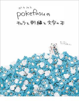pokefasuのキャラと刺繡と文字の本
