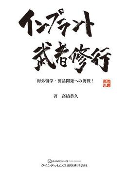 インプラント武者修行 海外留学・製品開発への挑戦!
