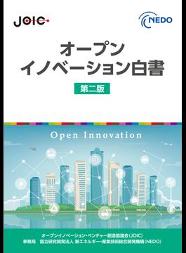 オープンイノベーション白書 第二版