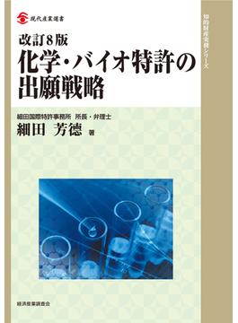 化学・バイオ特許の出願戦略 改訂8版(現代産業選書)