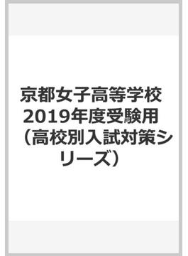京都女子高等学校 2019年度受験用
