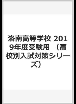 洛南高等学校 2019年度受験用