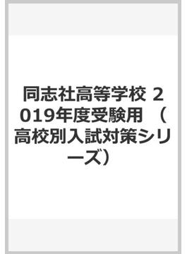 同志社高等学校 2019年度受験用