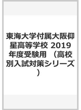 東海大学付属大阪仰星高等学校 2019年度受験用
