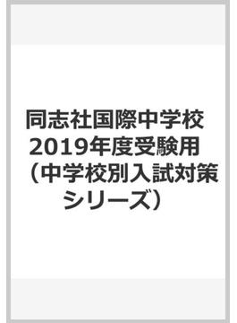 同志社国際中学校 2019年度受験用
