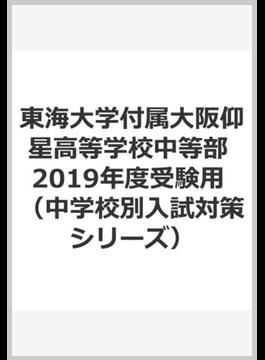 東海大学付属大阪仰星高等学校中等部 2019年度受験用