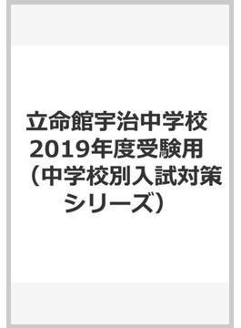 立命館宇治中学校 2019年度受験用