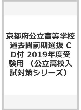 京都府公立高等学校過去問前期選抜 CD付 2019年度受験用