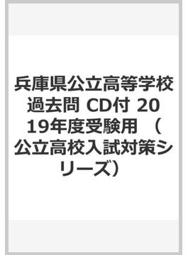 兵庫県公立高等学校過去問 CD付 2019年度受験用