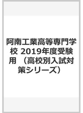 阿南工業高等専門学校 2019年度受験用
