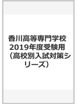 香川高等専門学校 2019年度受験用