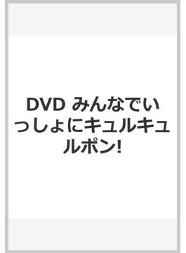 DVD みんなでいっしょにキュルキュルポン!