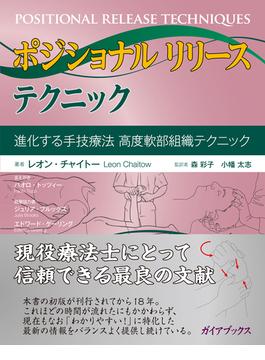 ポジショナルリリース・テクニック(仮)