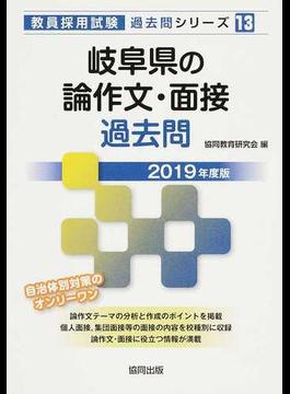 岐阜県の論作文・面接過去問 2019年度版