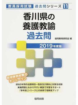 香川県の養護教諭過去問 2019年度版