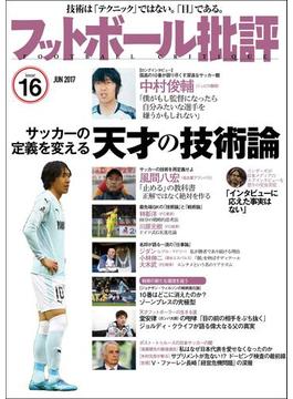 【16-20セット】フットボール批評