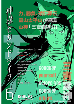 【6-10セット】神様セカンドライフ(マンガハックPerry)