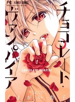 【1-5セット】チョコレート・ヴァンパイア(フラワーコミックス)