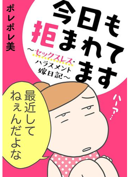 【41-45セット】今日も拒まれてます~セックスレス・ハラスメント 嫁日記~(ぶんか社コミックス)