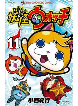 【11-15セット】妖怪ウォッチ(てんとう虫コミックス)
