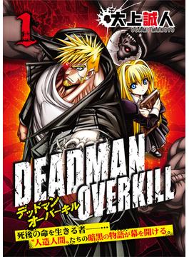 【全1-4セット】DEADMAN OVERKILL -デッドマンオーバーキル-(NINO)