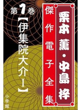 【全1-2セット】伊集院大介(栗本薫・中島梓傑作電子全集)