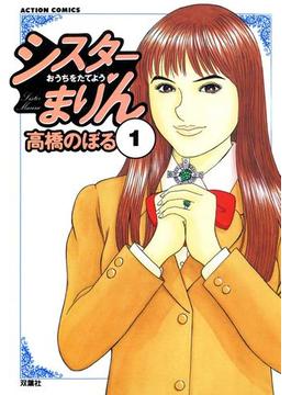 【1-5セット】シスターまりん(アクションコミックス)