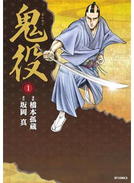 【1-5セット】鬼役(SPコミック)